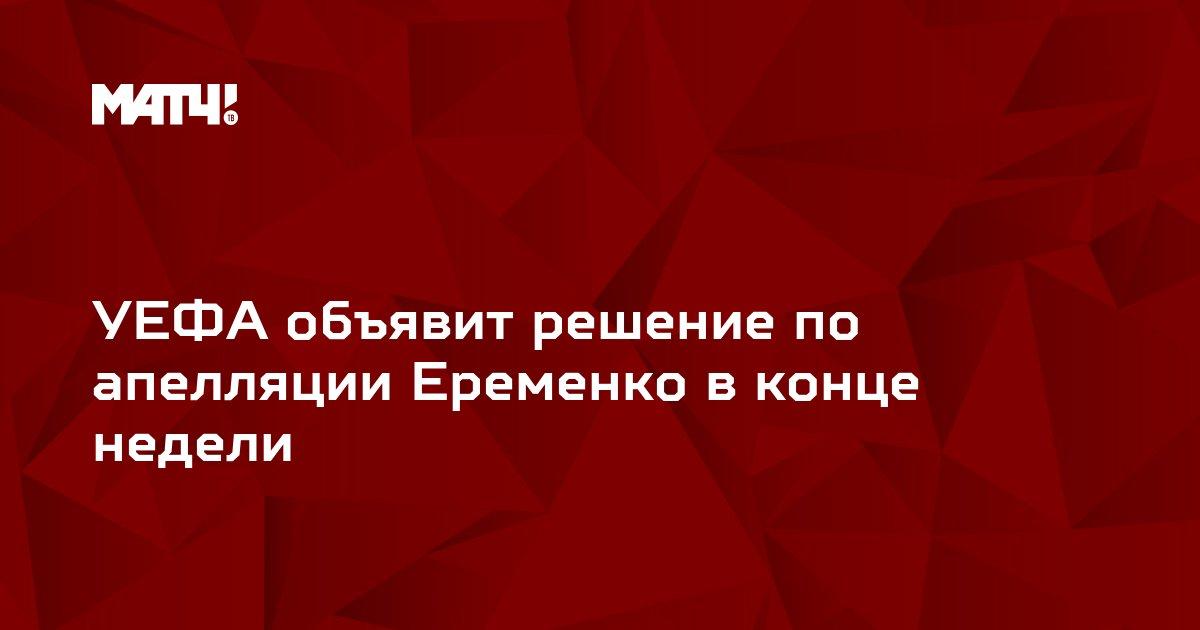 УЕФА объявит решение по апелляции Еременко в конце недели