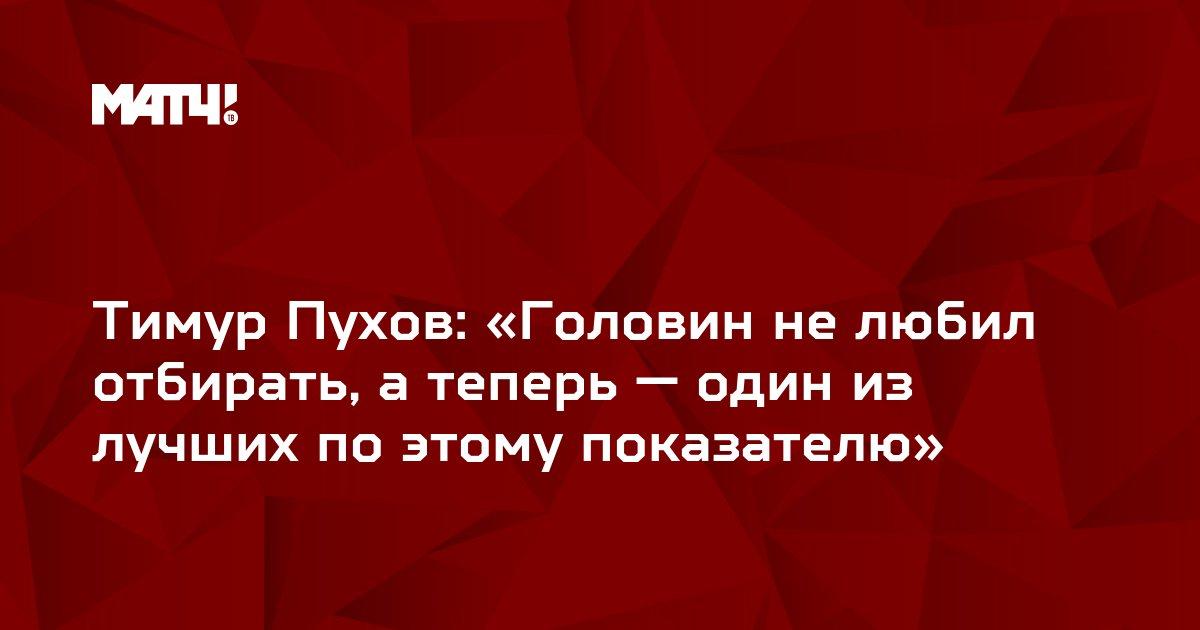 Тимур Пухов: «Головин не любил отбирать, а теперь — один из лучших по этому показателю»