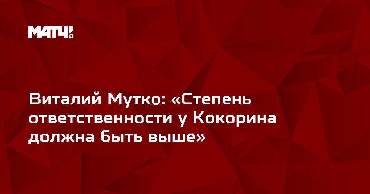 Виталий Мутко: «Степень ответственности у Кокорина должна быть выше»