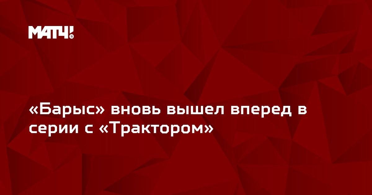 «Барыс» вновь вышел вперед в серии с «Трактором»