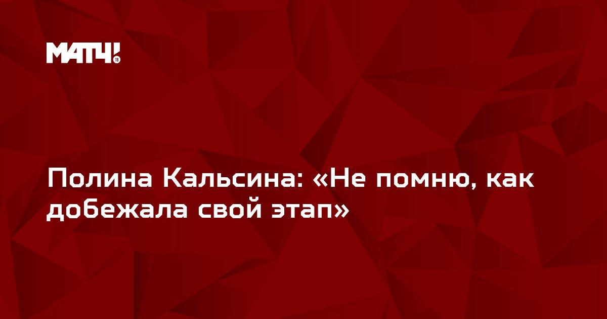 Полина Кальсина: «Не помню, как добежала свой этап»