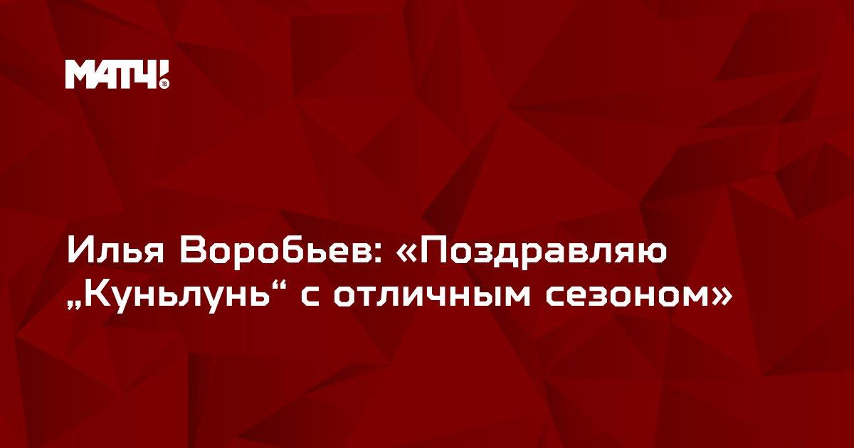 """Илья Воробьев: «Поздравляю """"Куньлунь"""" с отличным сезоном»"""
