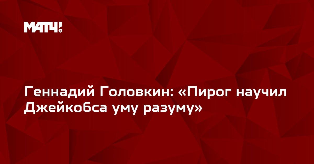 Геннадий Головкин: «Пирог научил Джейкобса уму разуму»