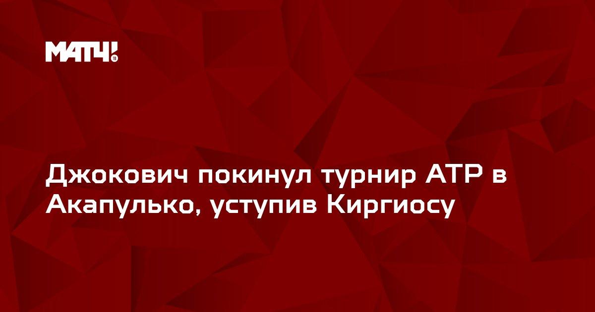 Джокович покинул турнир ATP в Акапулько, уступив Киргиосу