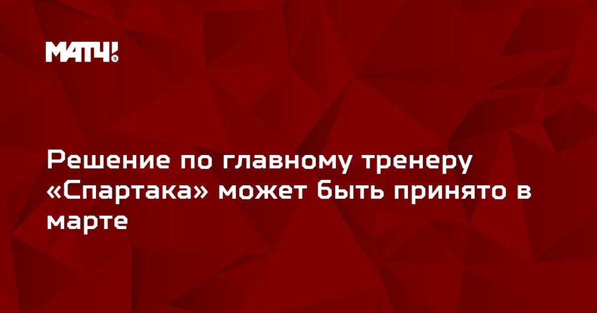 Решение по главному тренеру «Спартака» может быть принято в марте