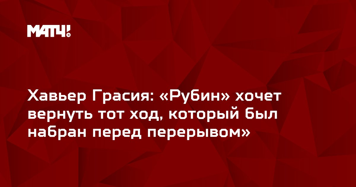 Хавьер Грасия: «Рубин» хочет вернуть тот ход, который был набран перед перерывом»