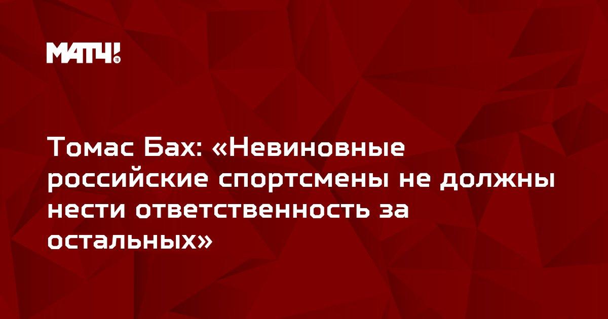 Томас Бах: «Невиновные российские спортсмены не должны нести ответственность за остальных»