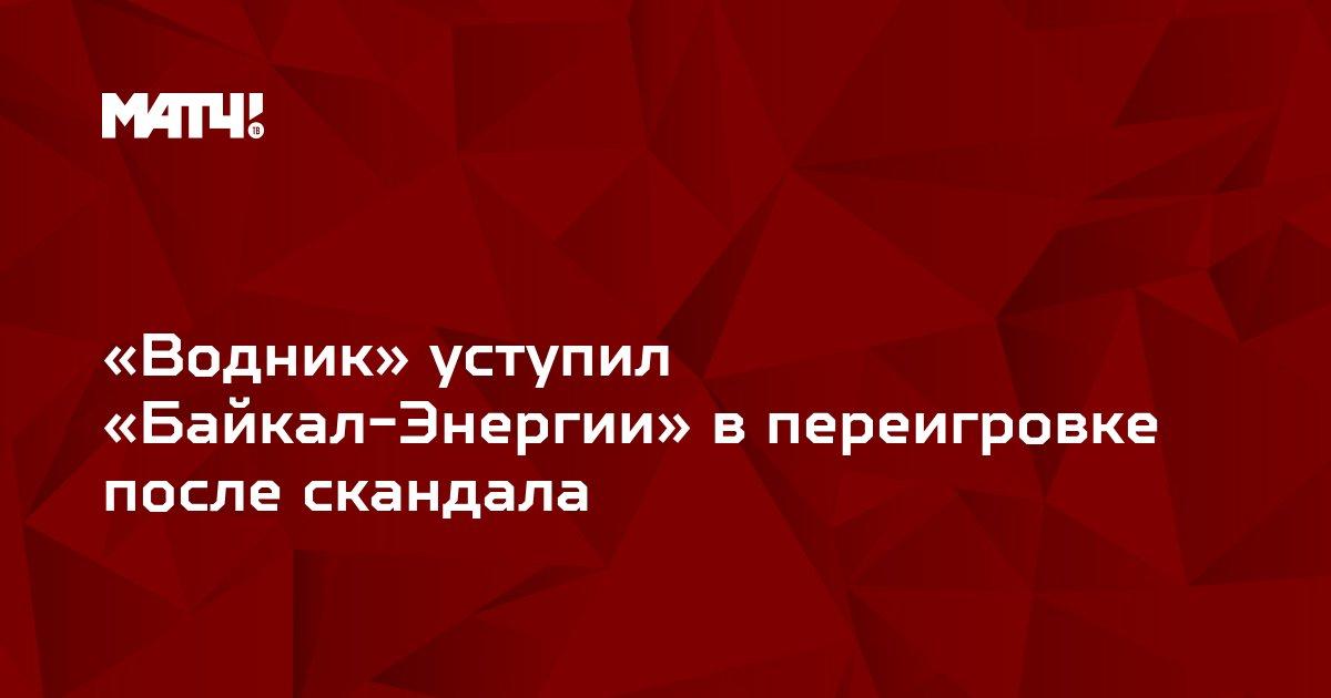 «Водник» уступил «Байкал-Энергии» в переигровке после скандала