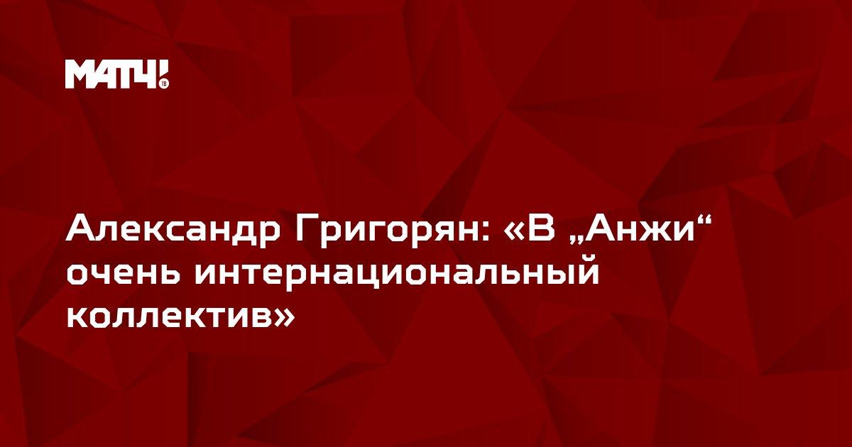 """Александр Григорян: «В """"Анжи"""" очень интернациональный коллектив»"""