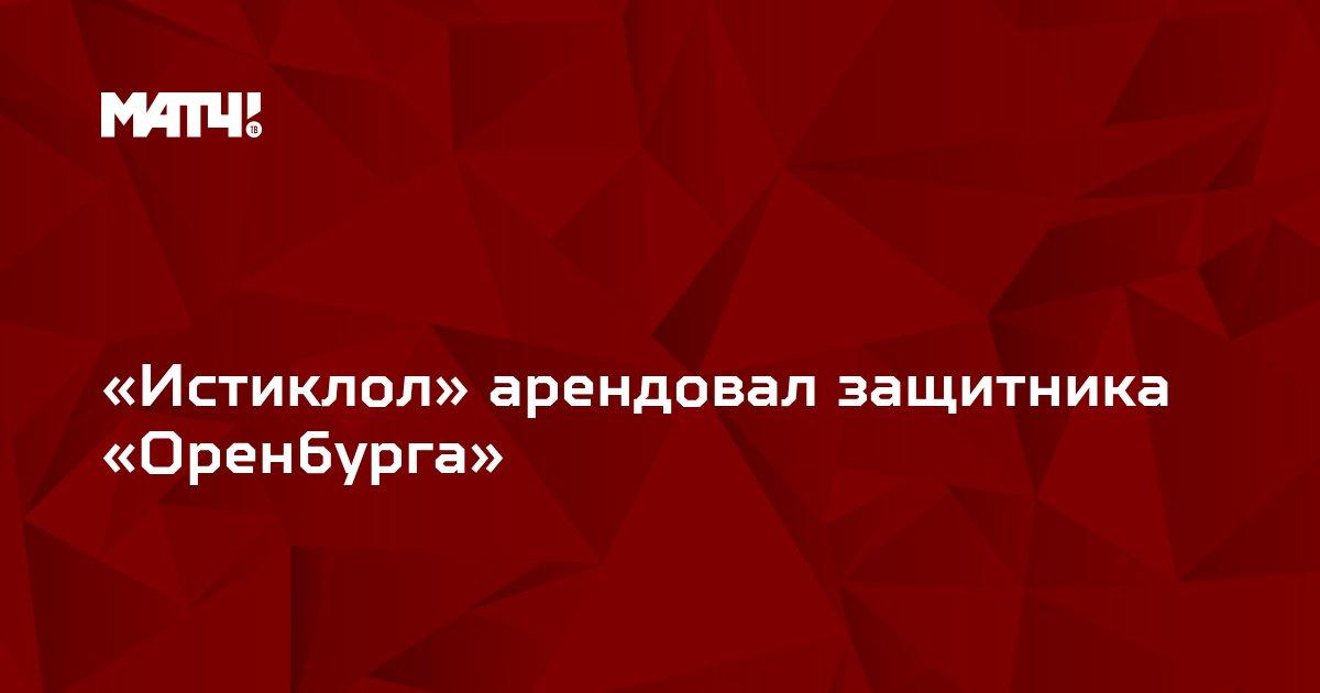 «Истиклол» арендовал защитника «Оренбурга»