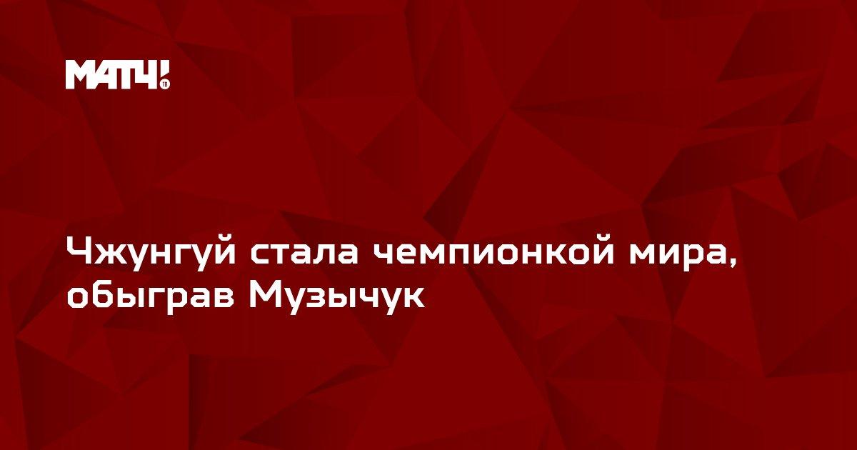 Чжунгуй стала чемпионкой мира, обыграв Музычук