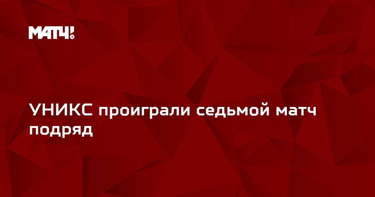 УНИКС проиграли седьмой матч подряд