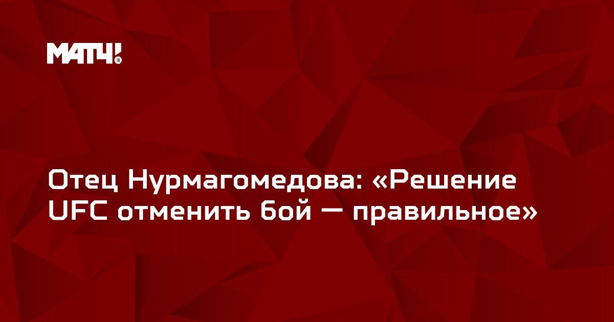 Отец Нурмагомедова: «Решение UFC отменить бой — правильное»