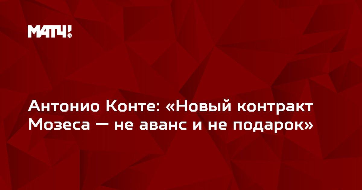 Антонио Конте: «Новый контракт Мозеса — не аванс и не подарок»