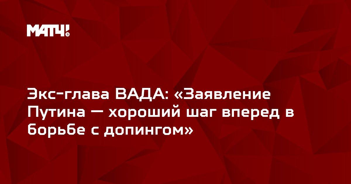 Экс-глава ВАДА: «Заявление Путина — хороший шаг вперед в борьбе с допингом»