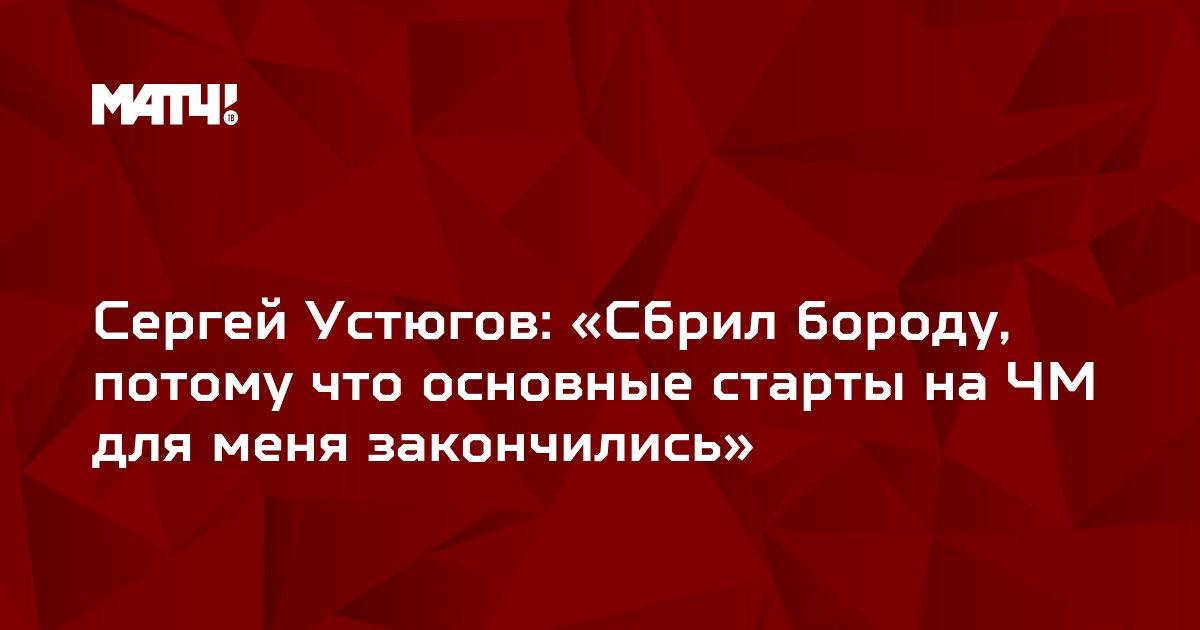 Сергей Устюгов: «Сбрил бороду, потому что основные старты на ЧМ для меня закончились»