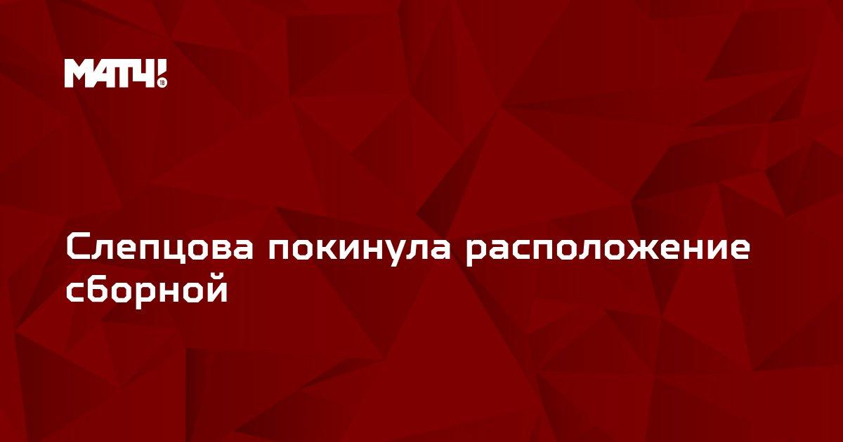 Слепцова покинула расположение сборной