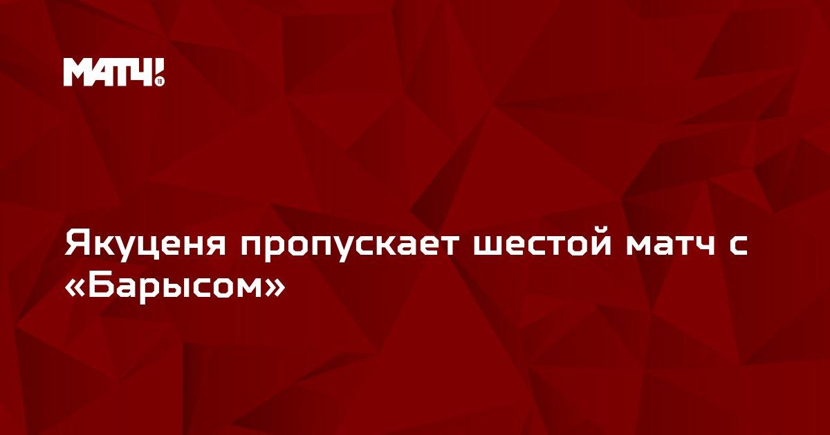 Якуценя пропускает шестой матч с «Барысом»