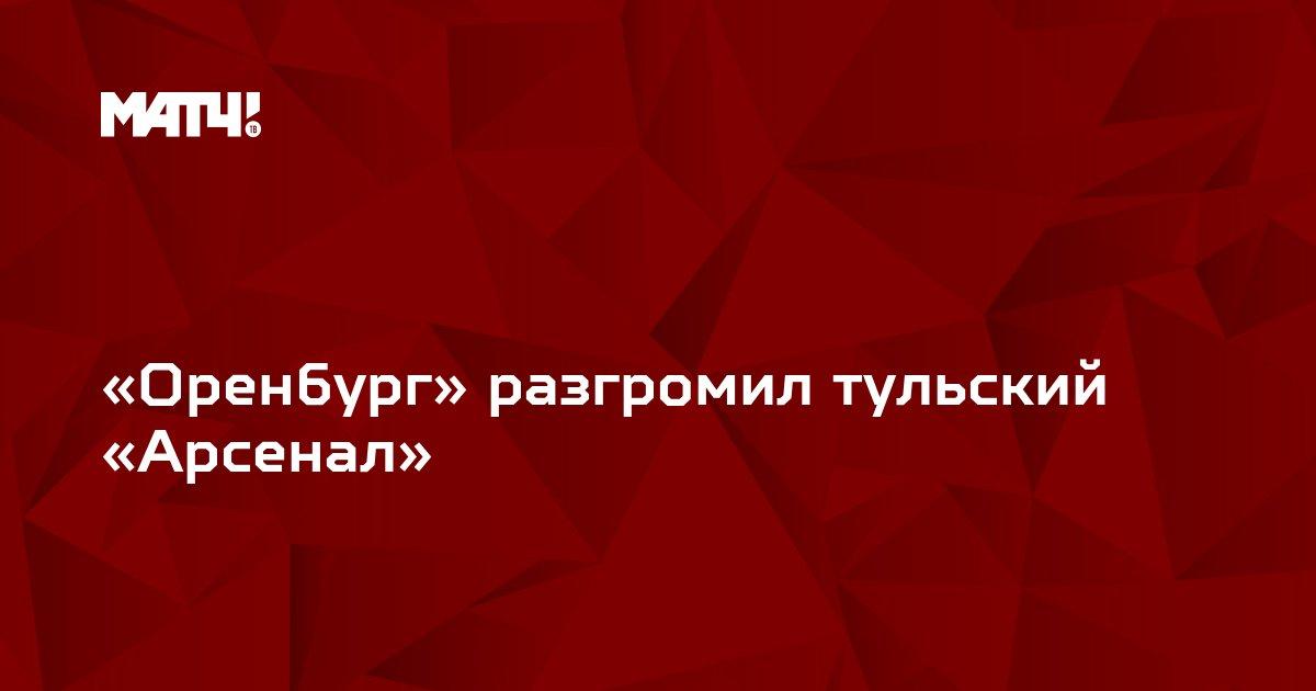 «Оренбург» разгромил тульский «Арсенал»