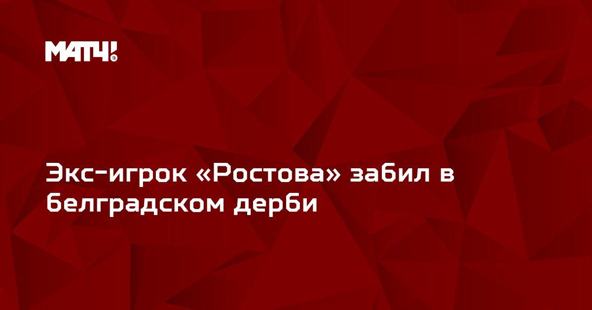 Экс-игрок «Ростова» забил в белградском дерби