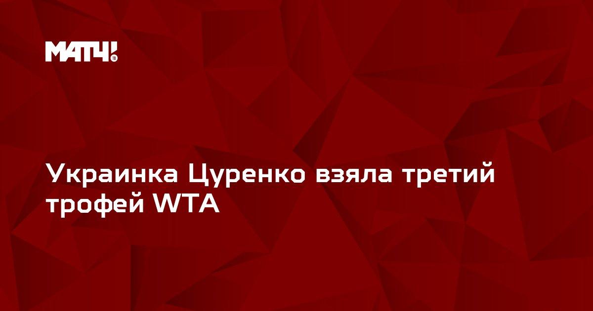Украинка Цуренко взяла третий трофей WTA