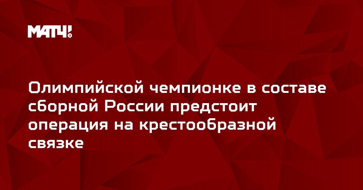 Олимпийской чемпионке в составе сборной России предстоит операция на крестообразной связке