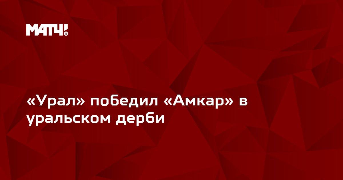 «Урал» победил «Амкар» в уральском дерби