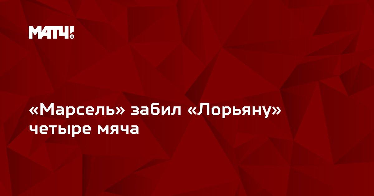 «Марсель» забил «Лорьяну» четыре мяча