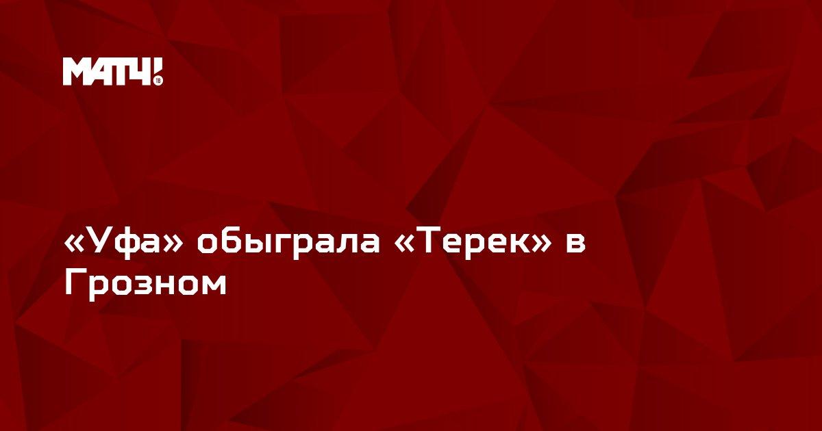 «Уфа» обыграла «Терек» в Грозном