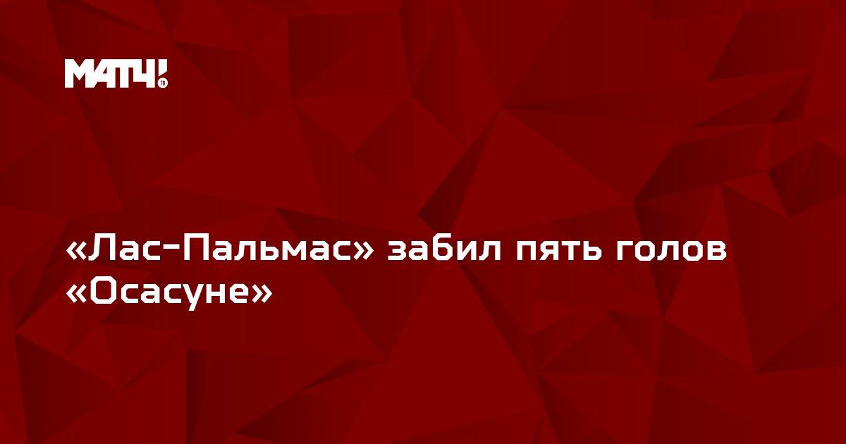 «Лас-Пальмас» забил пять голов «Осасуне»