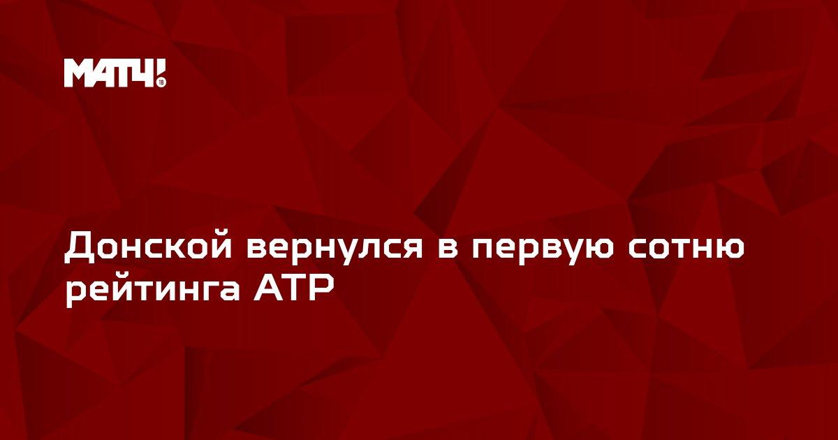Донской вернулся в первую сотню рейтинга ATP