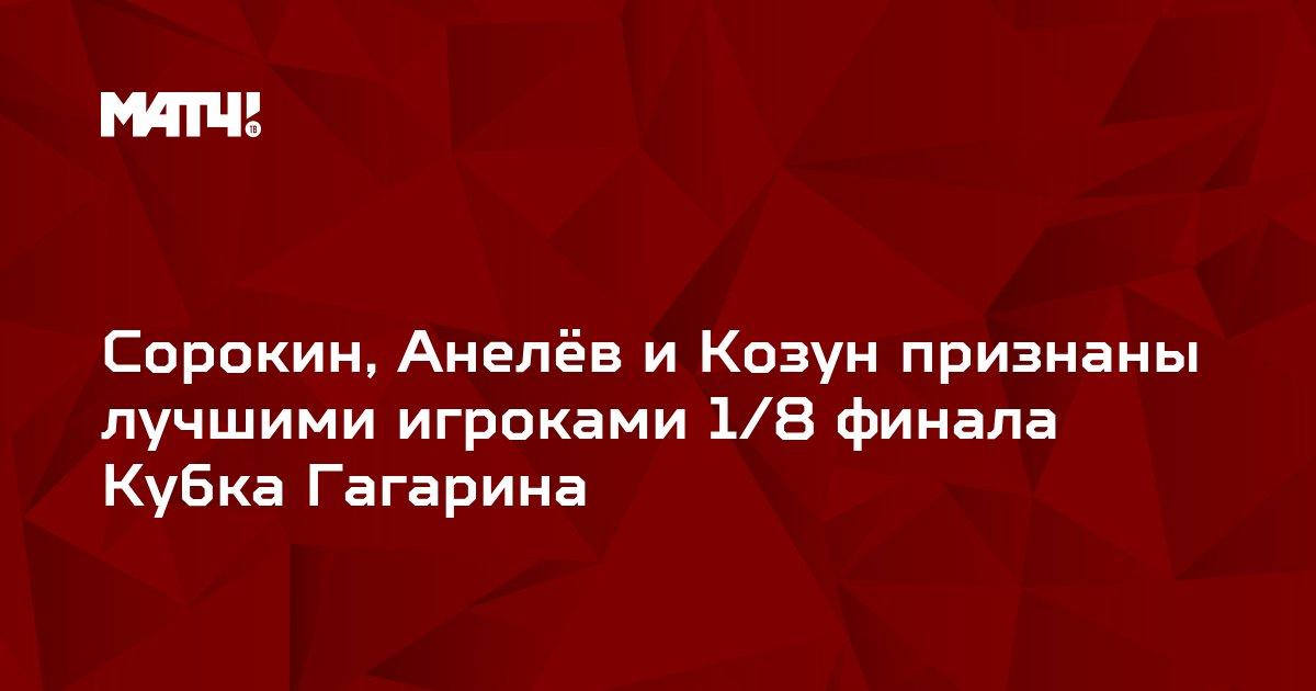 Сорокин, Анелёв иКозун признаны лучшими игроками 1/8 финала Кубка Гагарина