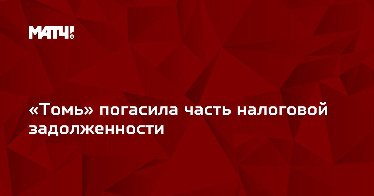 «Томь» погасила часть налоговой задолженности