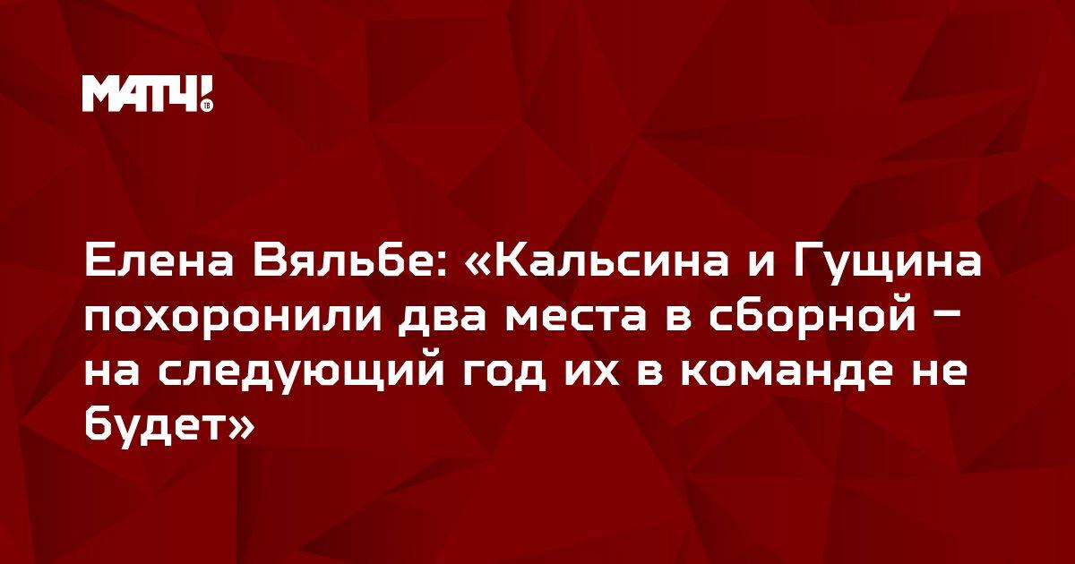 Елена Вяльбе: «Кальсина и Гущина похоронили два места в сборной – на следующий год их в команде не будет»