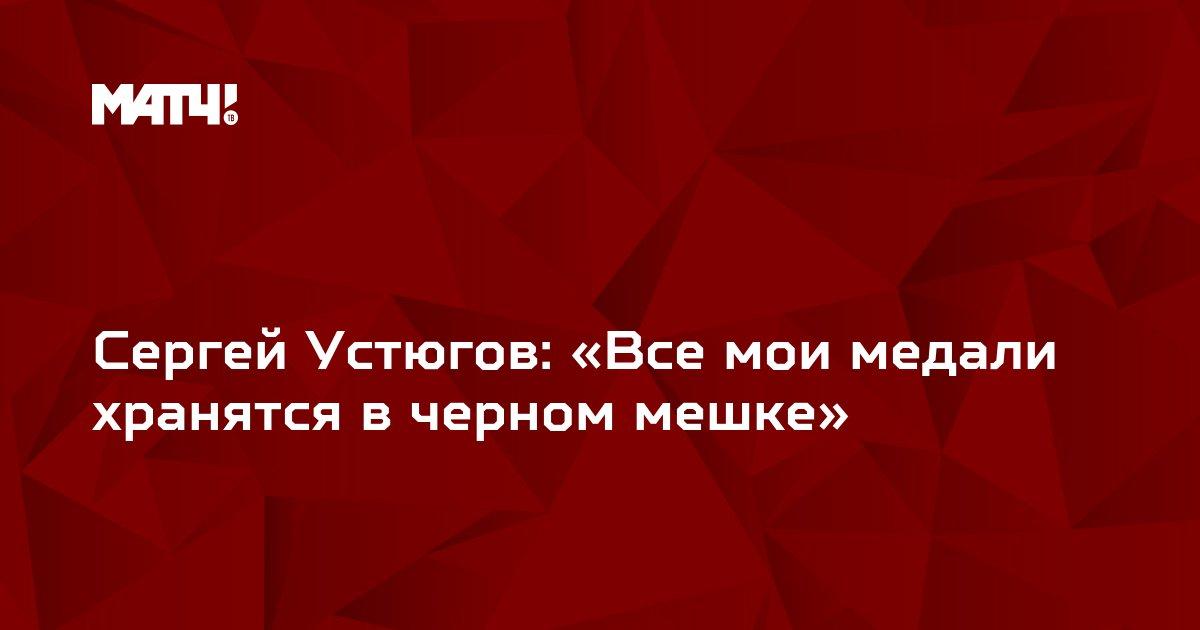 Сергей Устюгов: «Все мои медали хранятся в черном мешке»