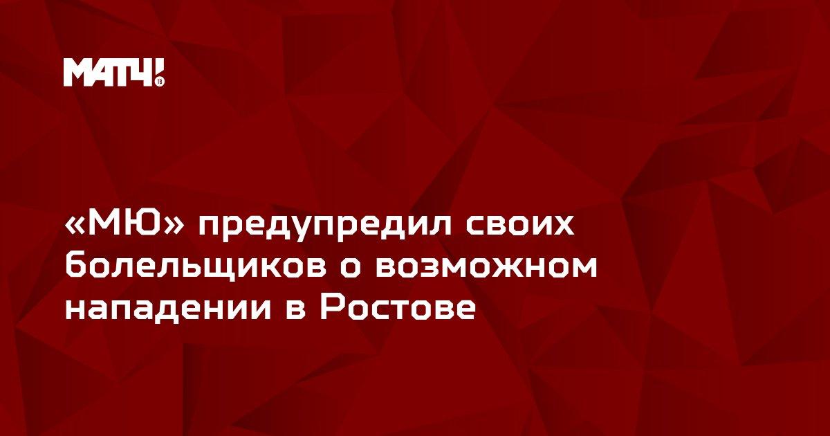 «МЮ» предупредил своих болельщиков о возможном нападении в Ростове
