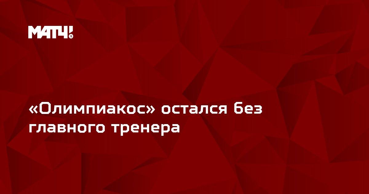 «Олимпиакос» остался без главного тренера