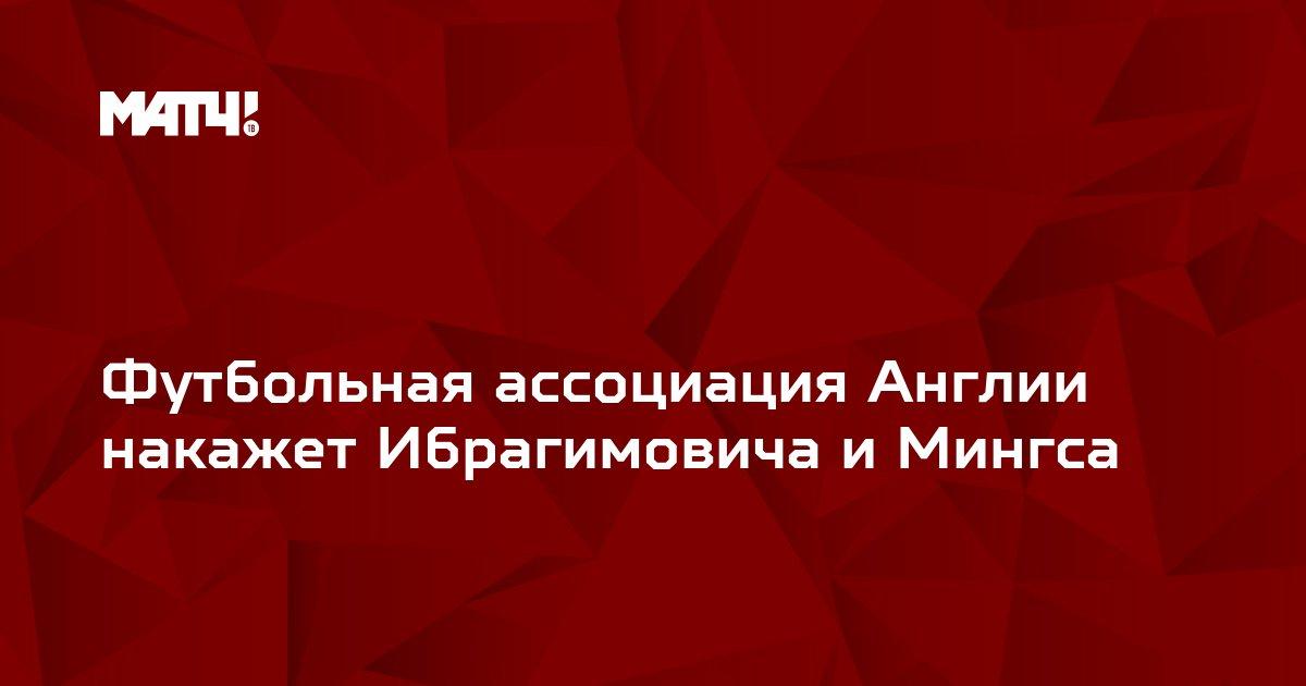 Футбольная ассоциация Англии накажет Ибрагимовича и Мингса