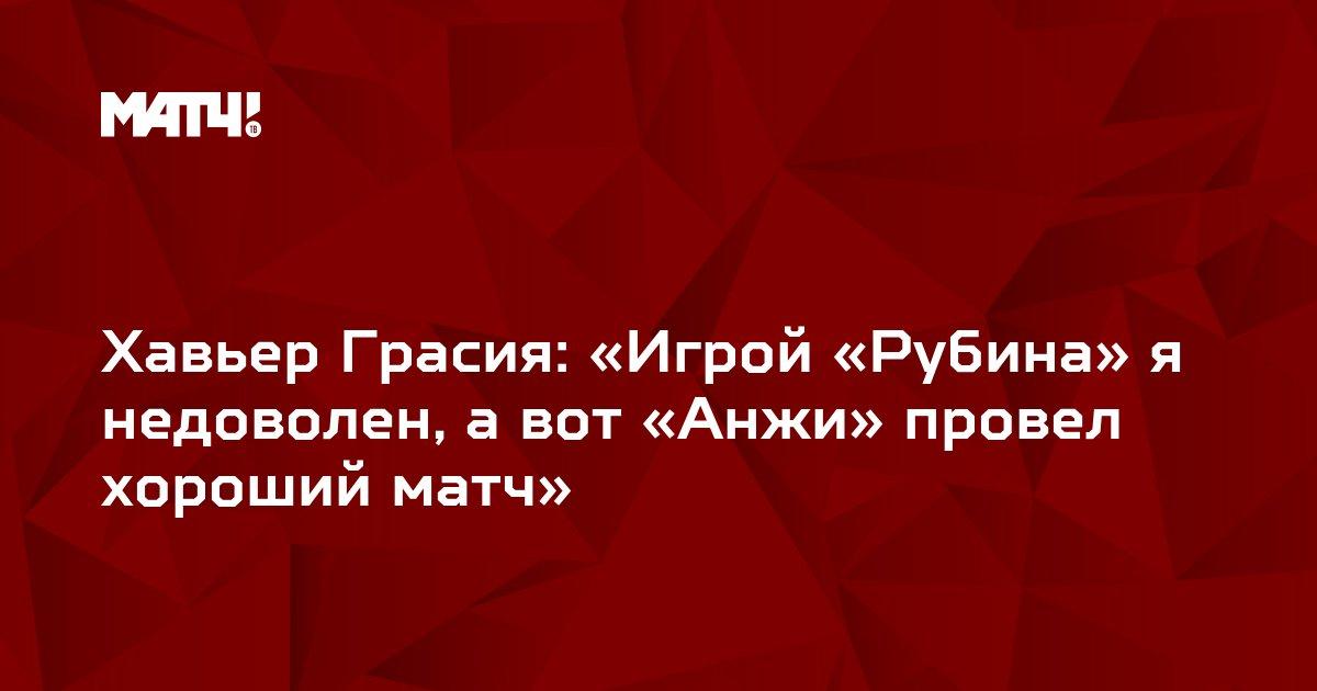 Хавьер Грасия: «Игрой «Рубина» я недоволен, а вот «Анжи» провел хороший матч»