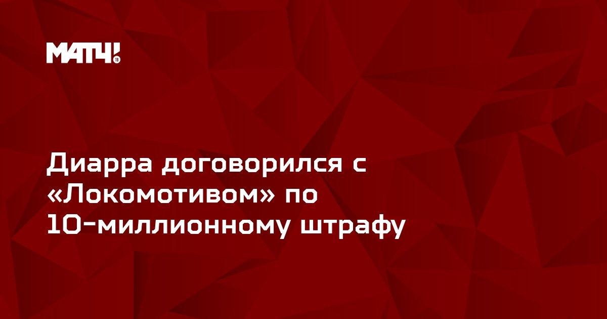 Диарра договорился с «Локомотивом» по 10-миллионному штрафу