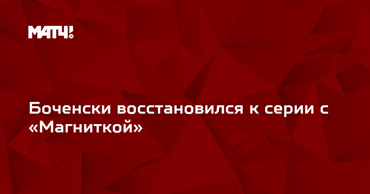 Боченски восстановился к серии с «Магниткой»