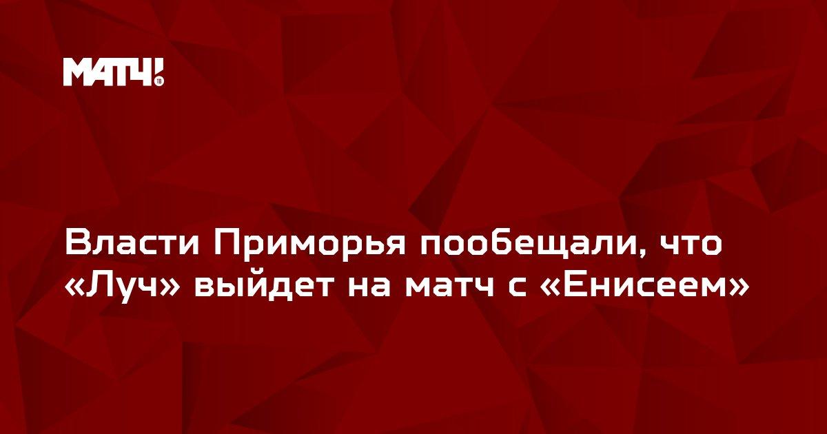 Власти Приморья пообещали, что «Луч» выйдет на матч с «Енисеем»