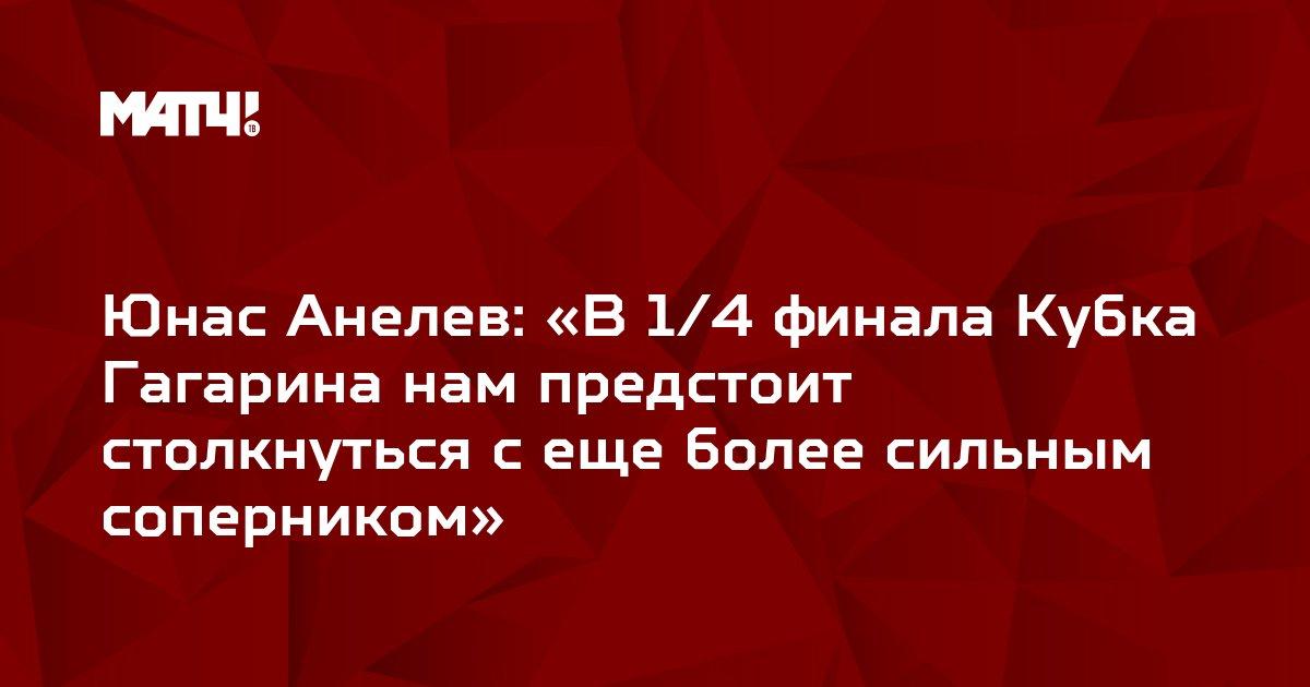 Юнас Анелев: «В 1/4 финала Кубка Гагарина нам предстоит столкнуться с еще более сильным соперником»