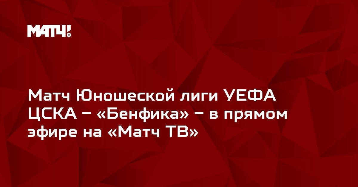 Матч Юношеской лиги УЕФА ЦСКА – «Бенфика» – в прямом эфире на «Матч ТВ»