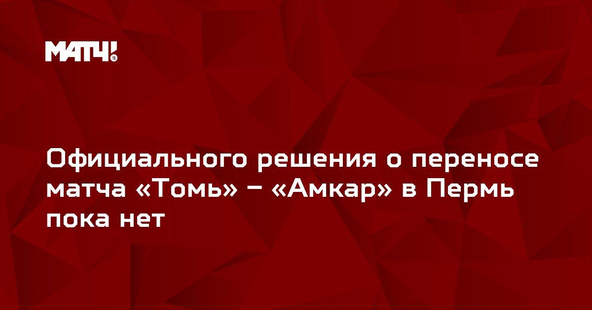 Официального решения о переносе матча «Томь» – «Амкар» в Пермь пока нет