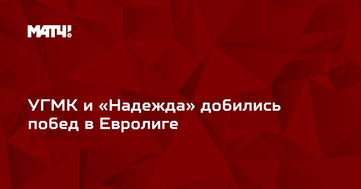 УГМК и «Надежда» добились побед в Евролиге