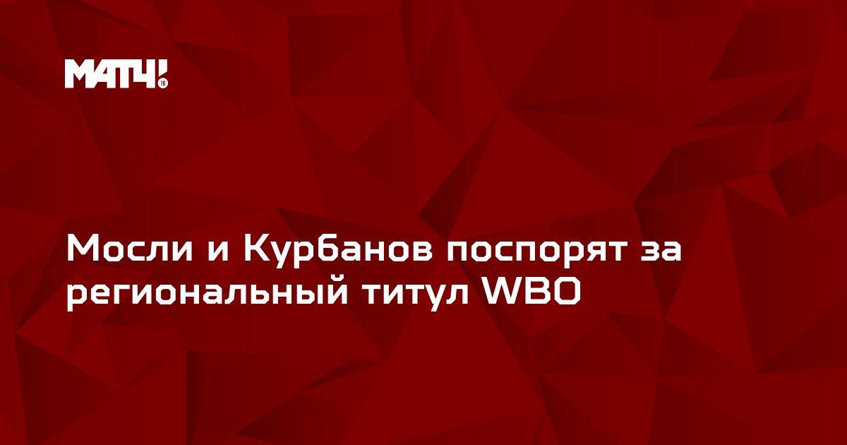 Мосли и Курбанов поспорят за региональный титул WBO