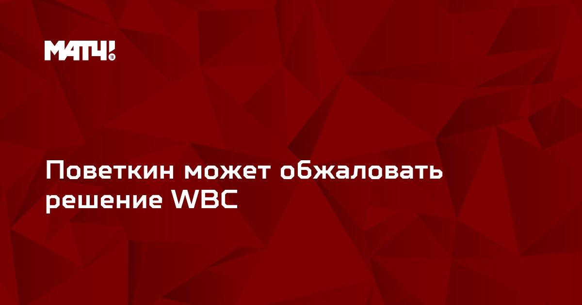Поветкин может обжаловать решение WBC