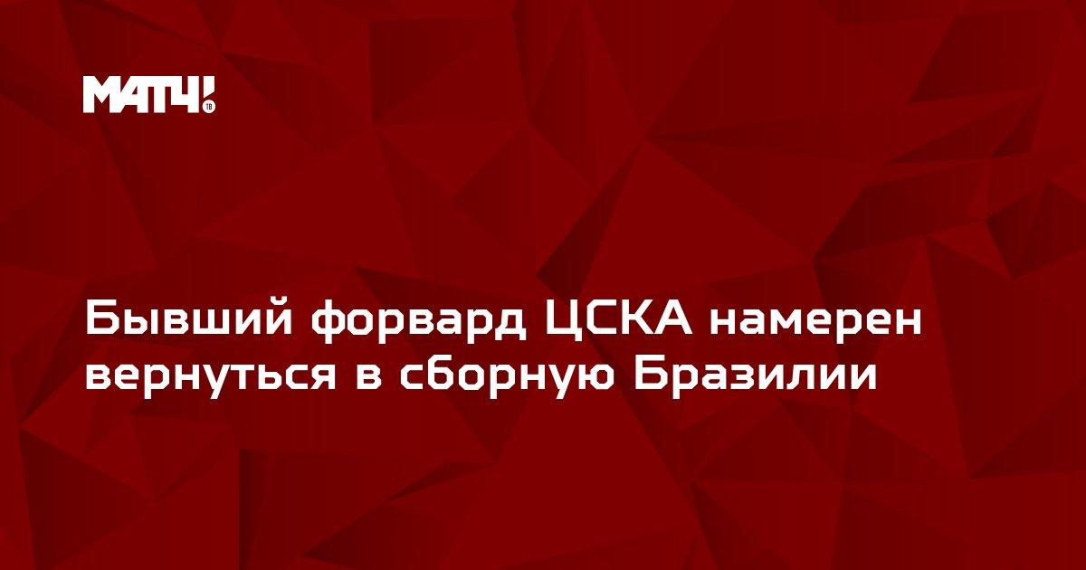Бывший форвард ЦСКА намерен вернуться в сборную Бразилии