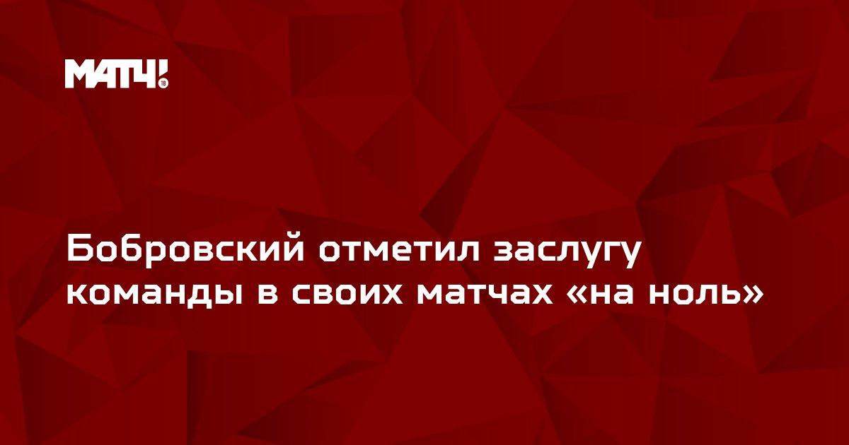 Бобровский отметил заслугу команды в своих матчах «на ноль»